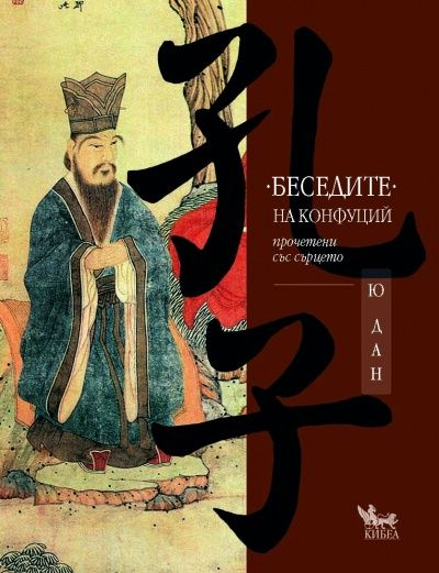 Беседите на Конфуций - 1