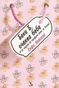 Беки Б. очаква бебе - 1