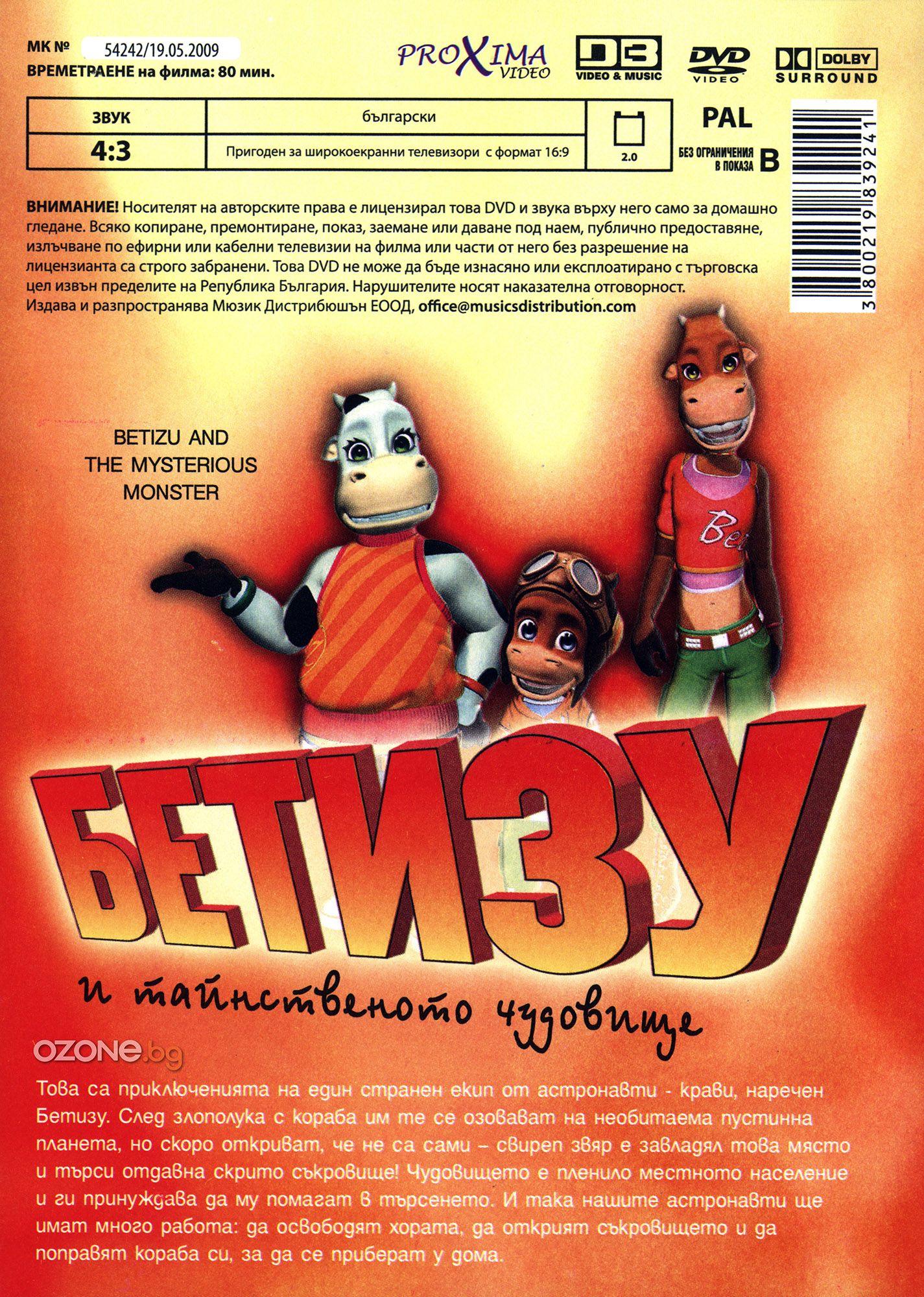 Бетизу и тайното чудовище (DVD) - 3