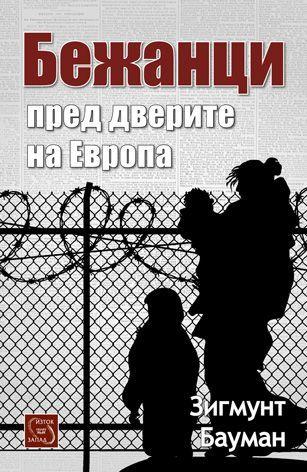 Бежанци пред дверите на Европа - 1