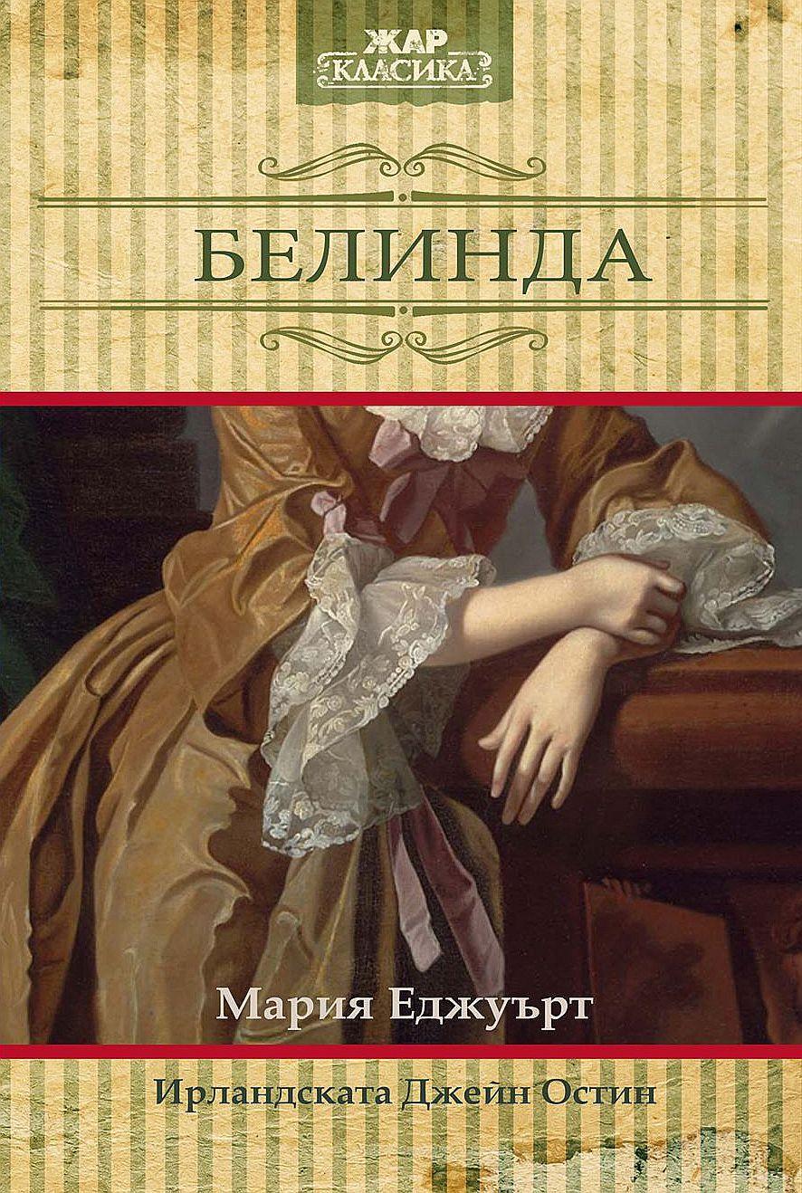 Белинда - 1