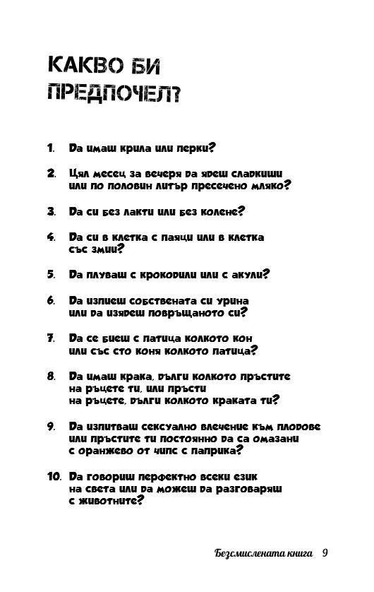 Безсмислената книга - 3