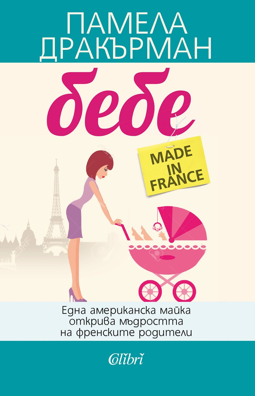 bebe-made-in-france - 1