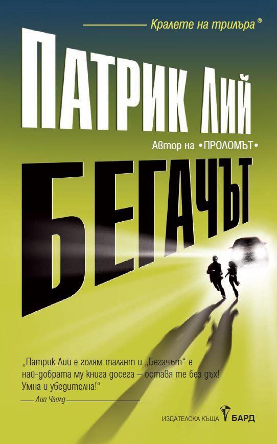 Бегачът - 1