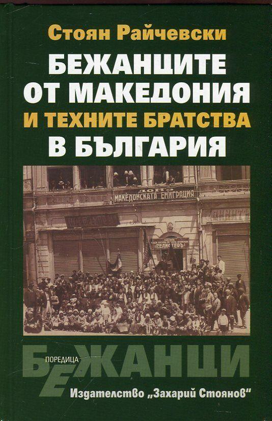 Бежанците от Македония и техните братства в България - 1