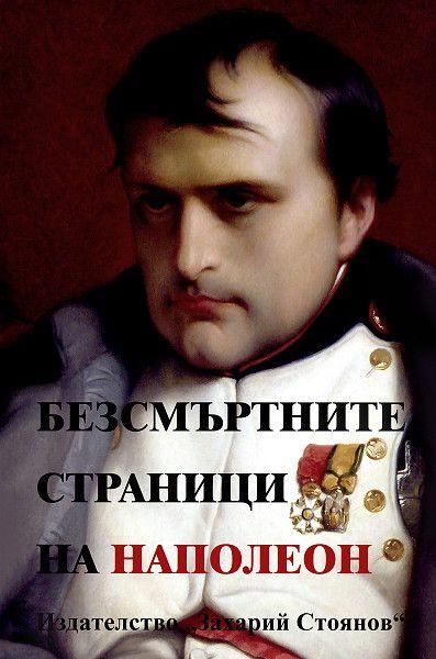 Безсмъртните страници на Наполеон - 1