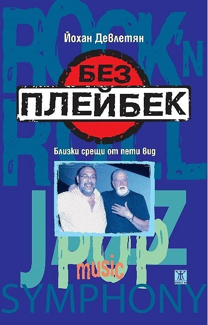 Без плейбек - 1