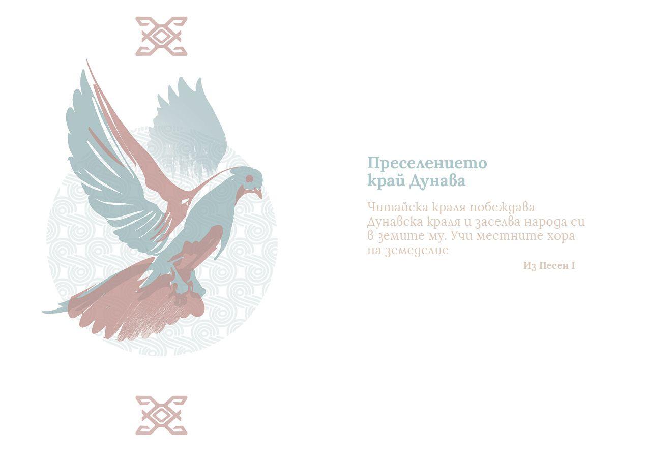 Веда Словена - 2