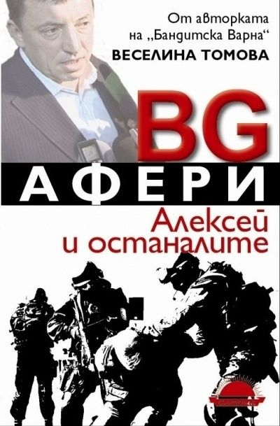BG афери. Алексей и останалите - 1