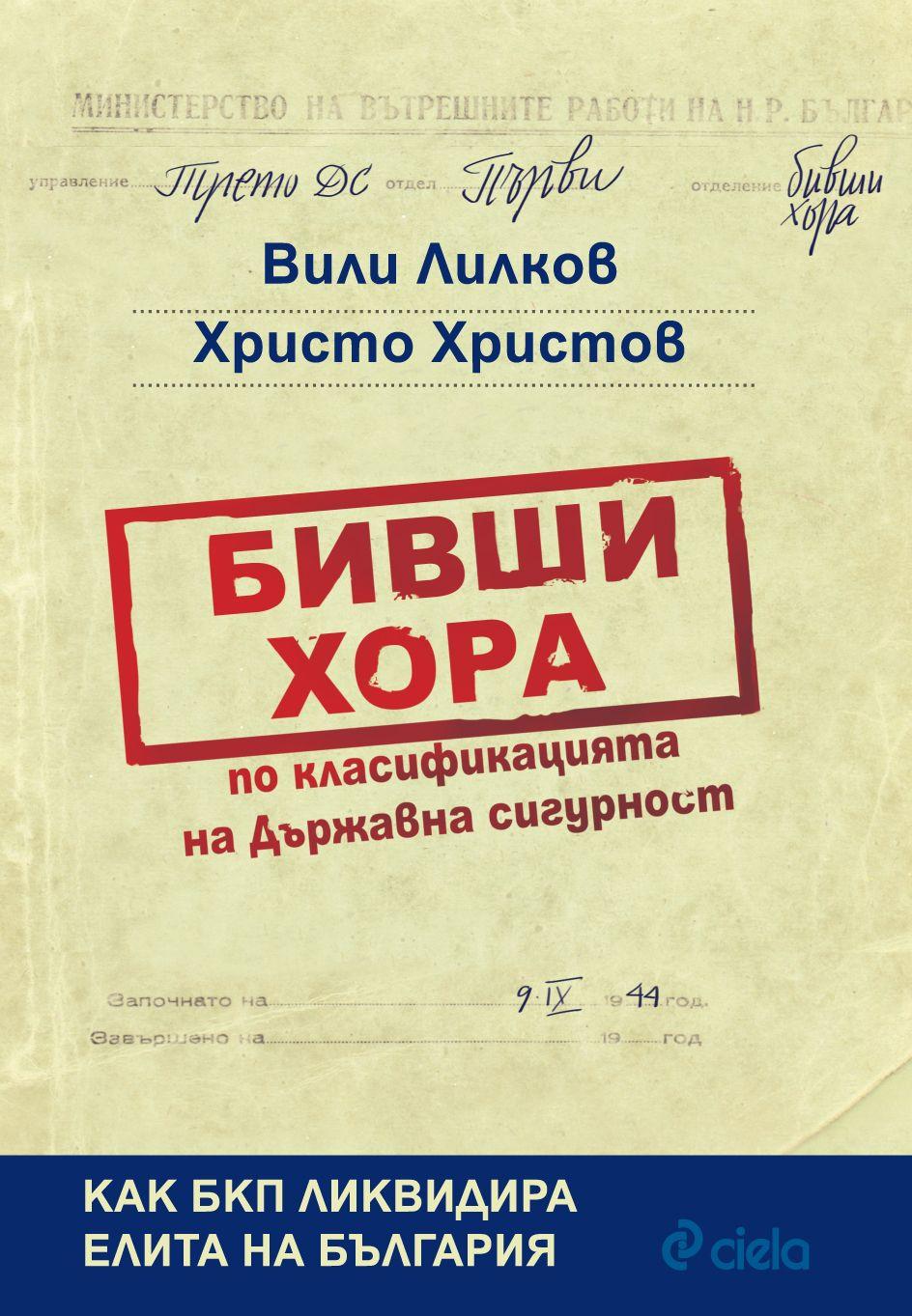 bivshi-hora-po-klasifikatsiyata-na-darzhavna-sigurnost - 1