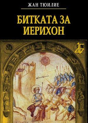 bitkata-za-ierihon - 1