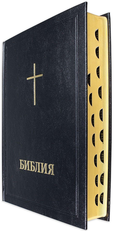 Библия (голям формат, черна) - 2