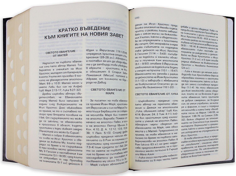 Библия (голям формат, черна) - 4