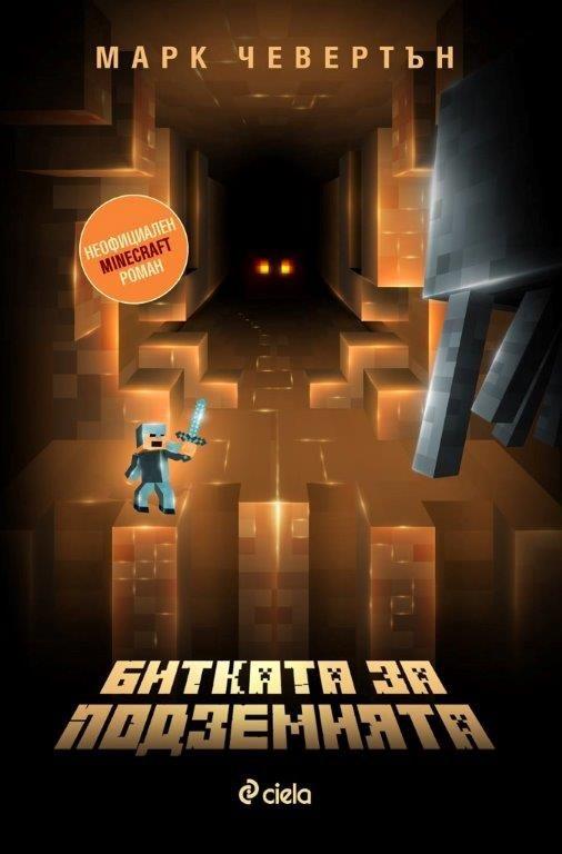 Битката за подземията (Неофициален Minecraft роман) - 1