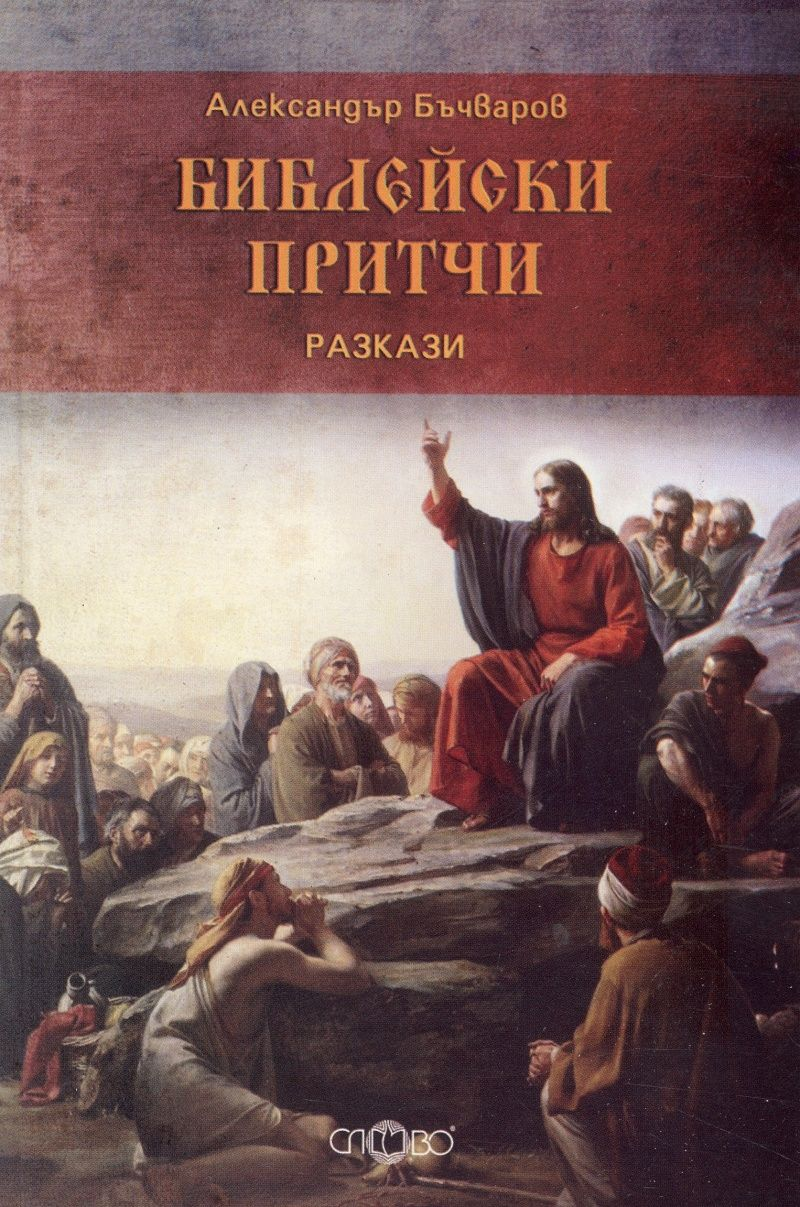 Библейски притчи. Разкази - 1