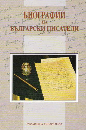 Биографии на български писатели - 1