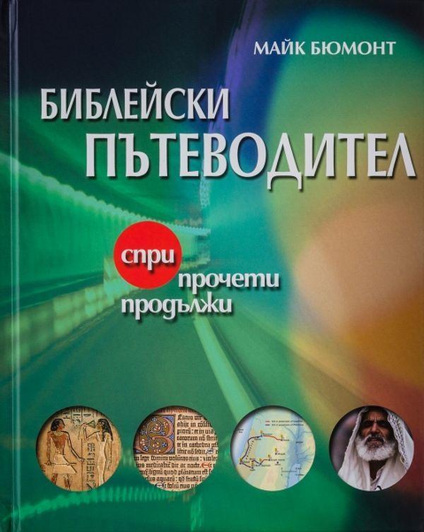 Библейски пътеводител (твърди корици) - 1