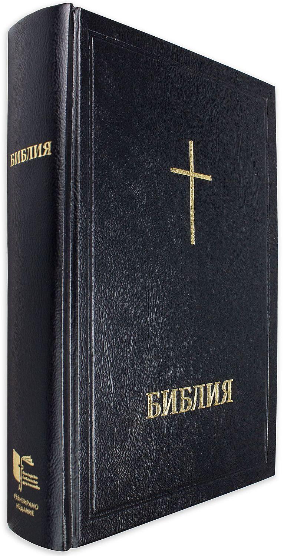 Библия (голям формат, черна) - 1