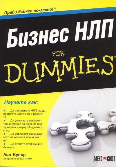 Бизнес НЛП For Dummies - 1