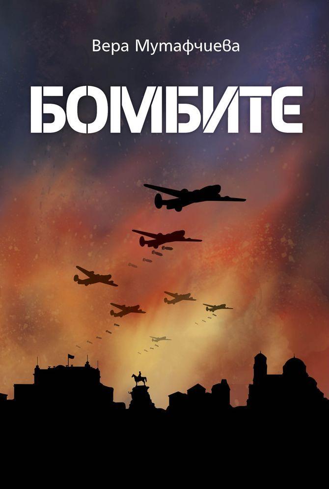 Бомбите - 1