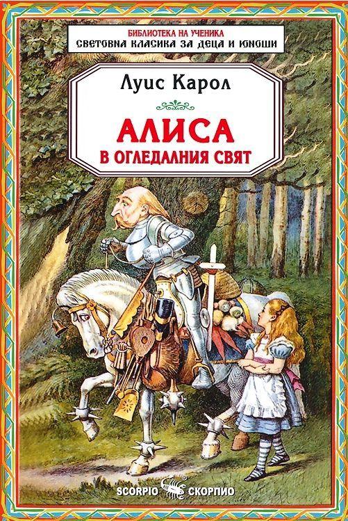 Библиотека на ученика: Алиса в огледалния свят (Скорпио) - 1