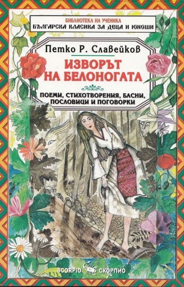 Библиотека на ученика: Изворът на Белоногата (Скорпио) - 1