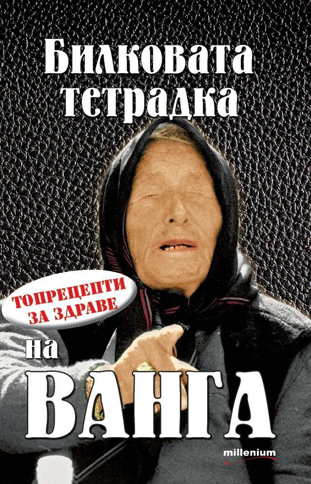bilkovata-tetradka-na-vanga - 1