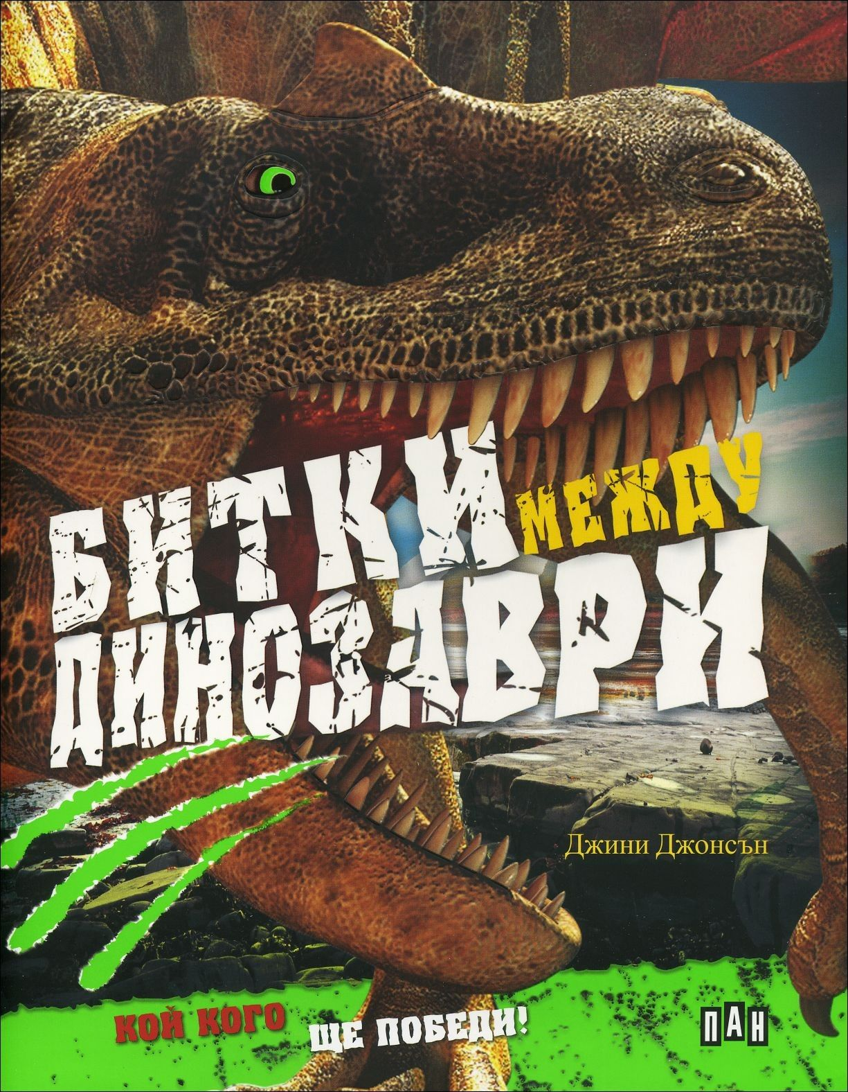 Битки между динозаври - 1