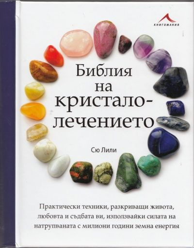 Библия на кристалолечението - 1