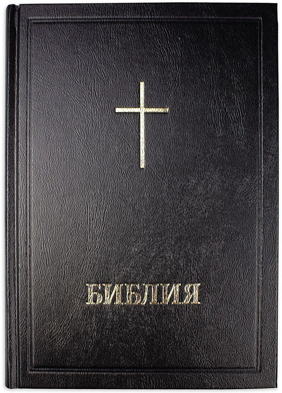 Библия (голям формат, черна) - 3
