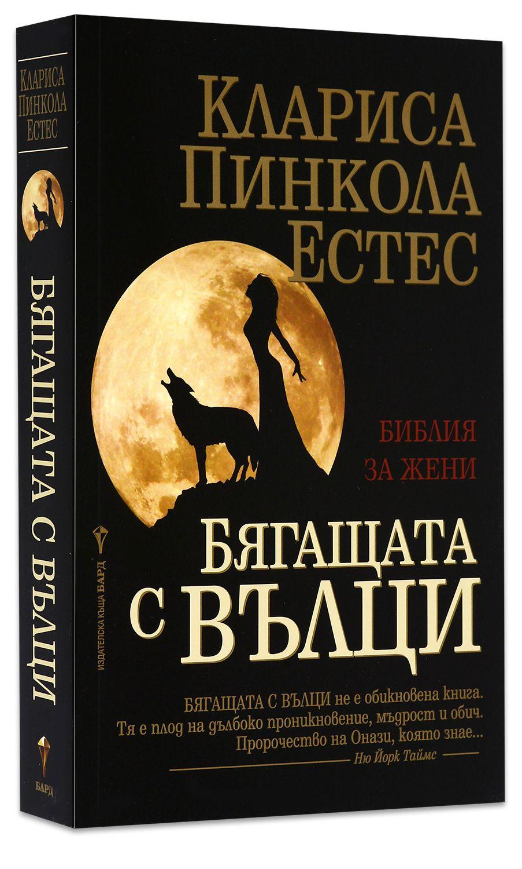 Бягащата с вълци - 1