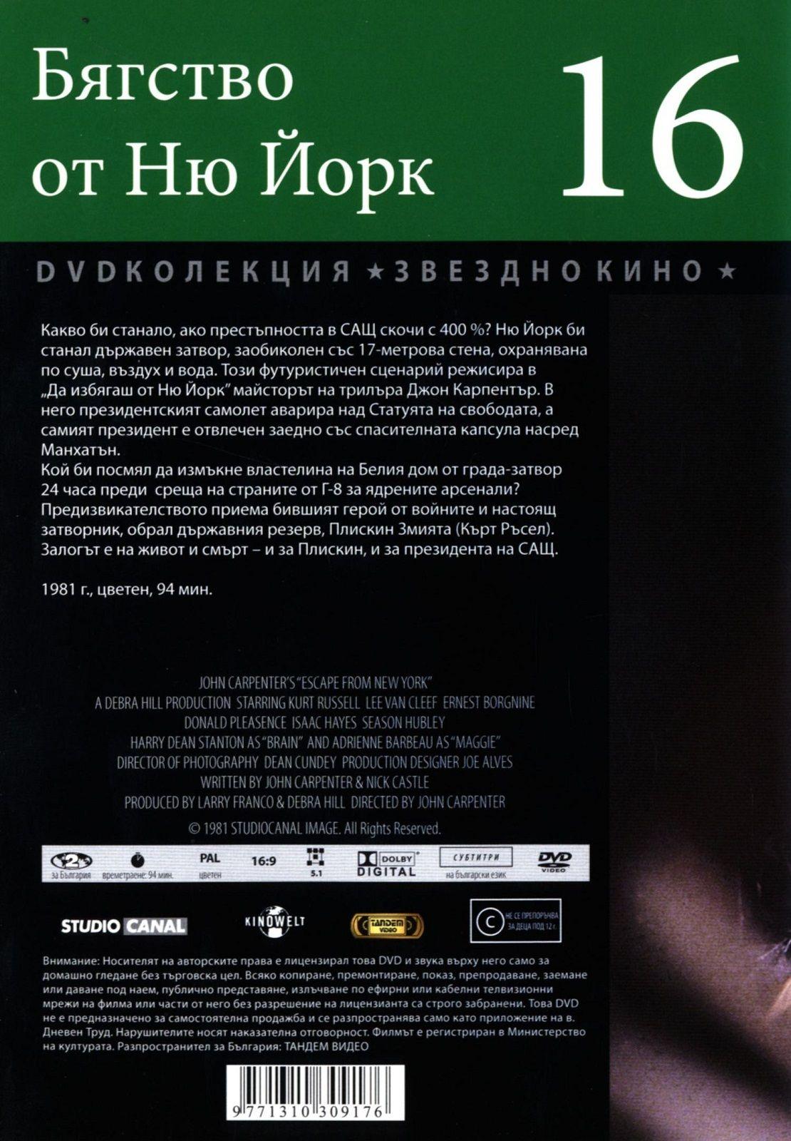 Бягство от Ню Йорк (DVD) - 2