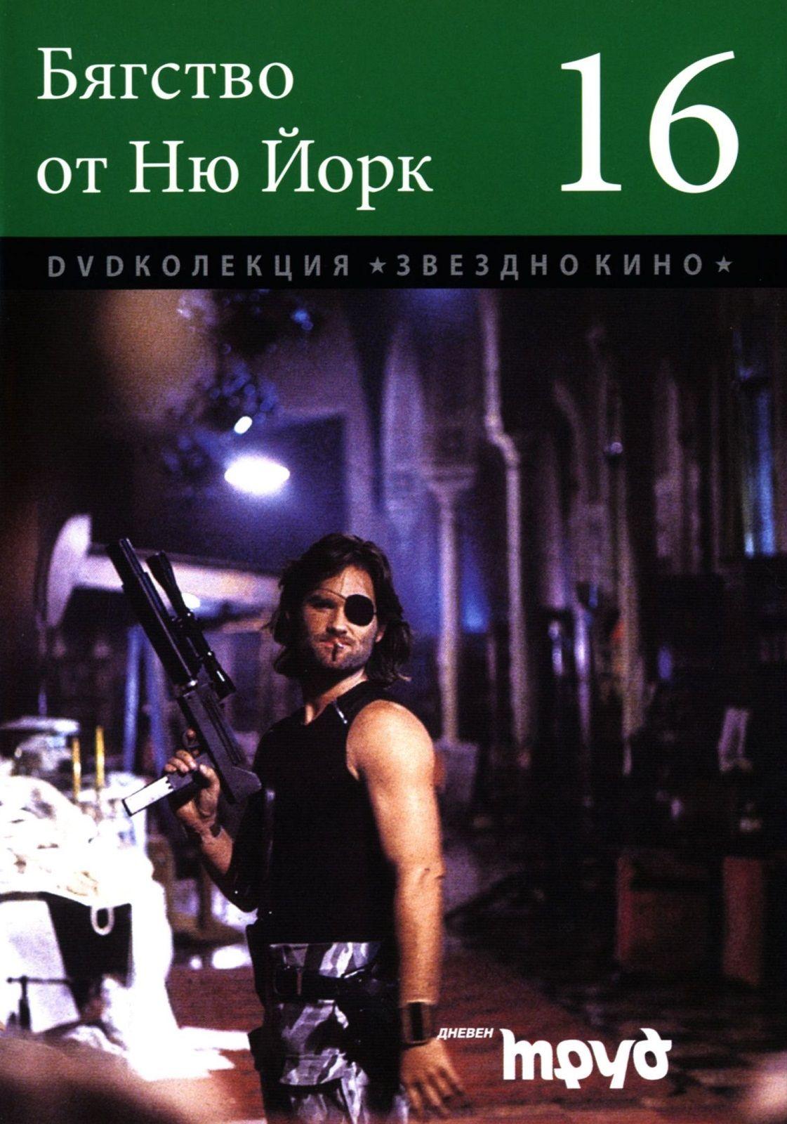 Бягство от Ню Йорк (DVD) - 1