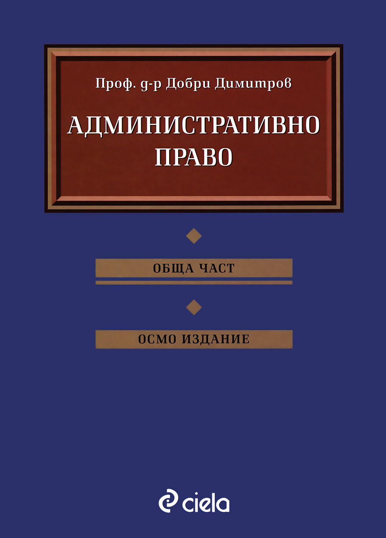 Административно право: Обща част (Осмо преработено и допълнено издание) - 1