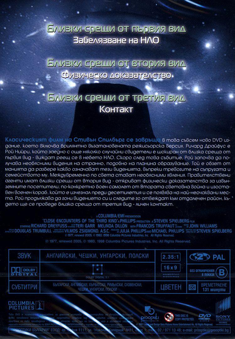 Близки срещи от третия вид (DVD) - 2