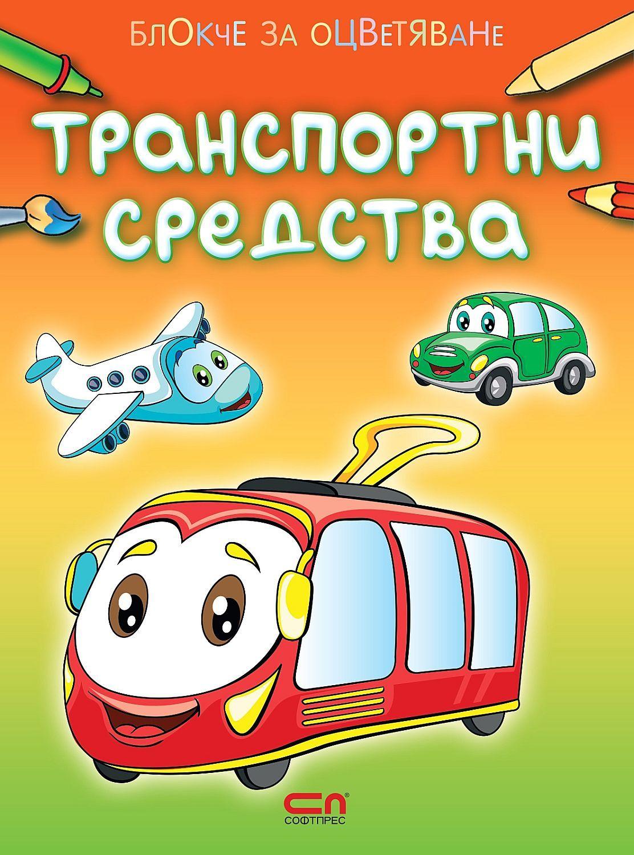 Блокче за оцветяване: Транспортни средства - 1