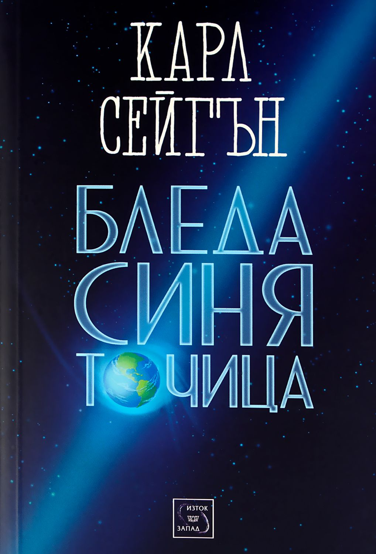 bleda-sinja-tochica-1 - 1