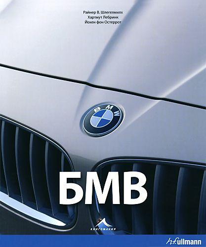 БМВ - 1