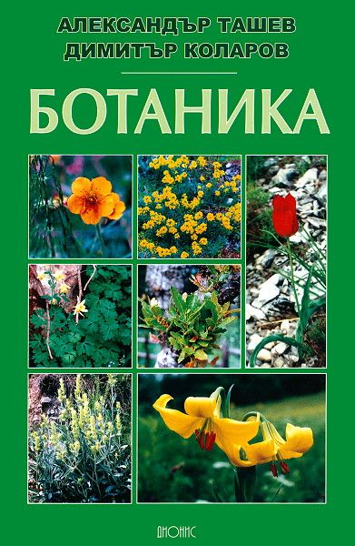 Ботаника - 1