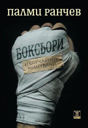Боксьори и случайни минувачи - 1