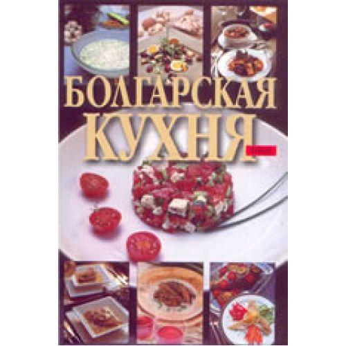 Болгарская кухня - 1
