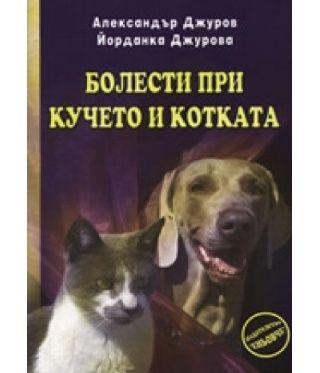 Болести при кучето и котката - 1