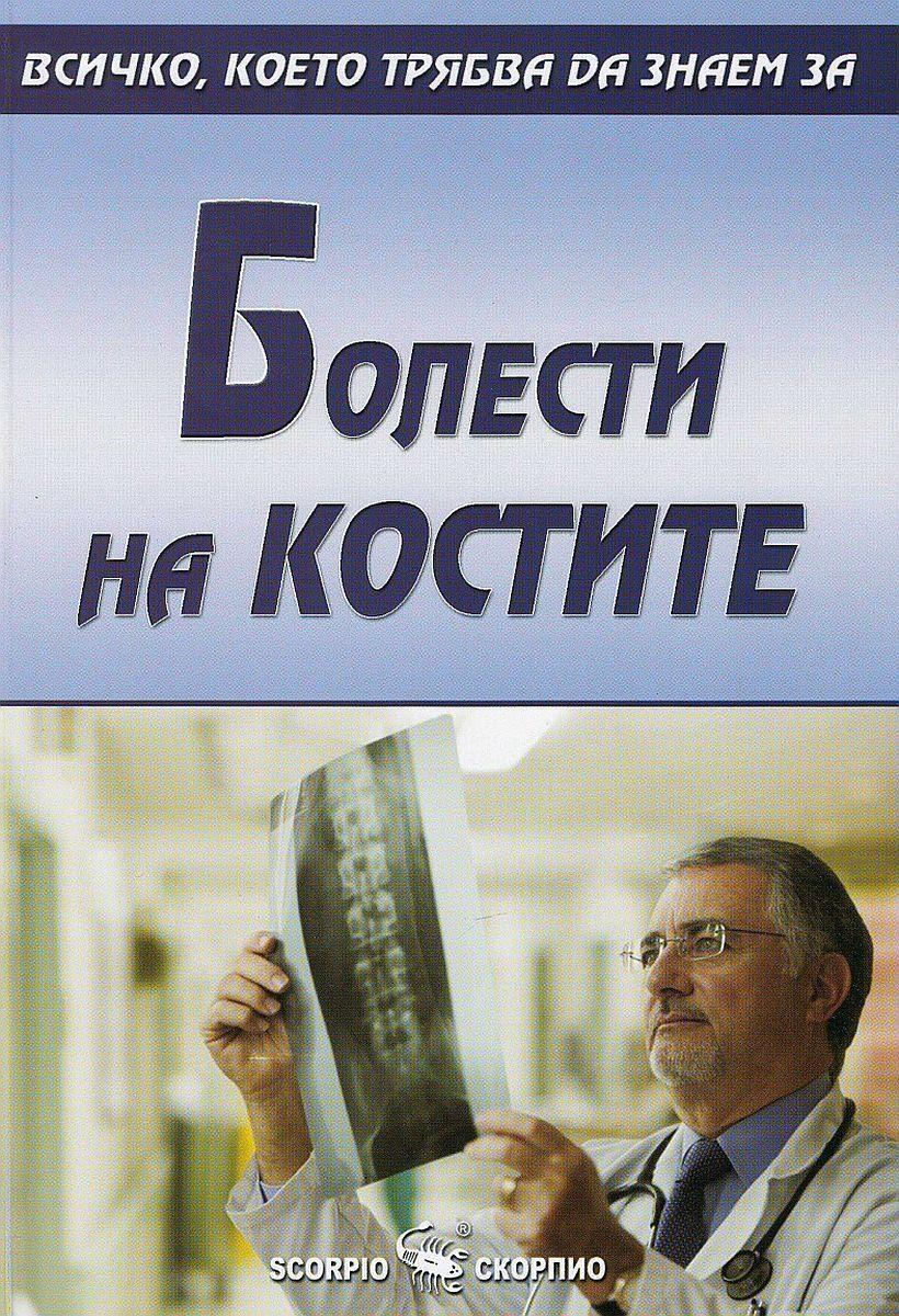 Болести по костите - 1