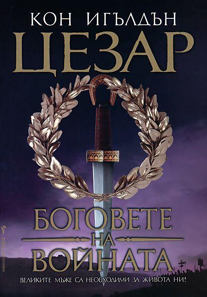 Боговете на войната (Цезар 4) - 1
