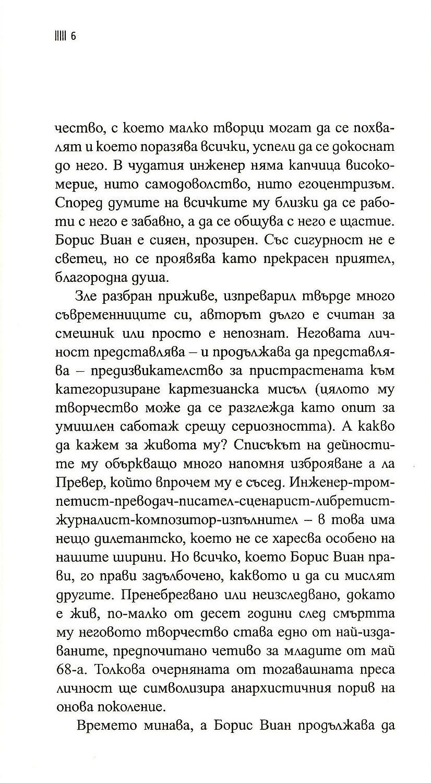 boris-vian-4 - 5