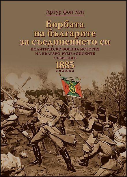 Борбата на българите за съединението си - 1