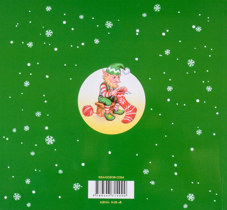 Боби и тайните агенти на Дядо Коледа - 4