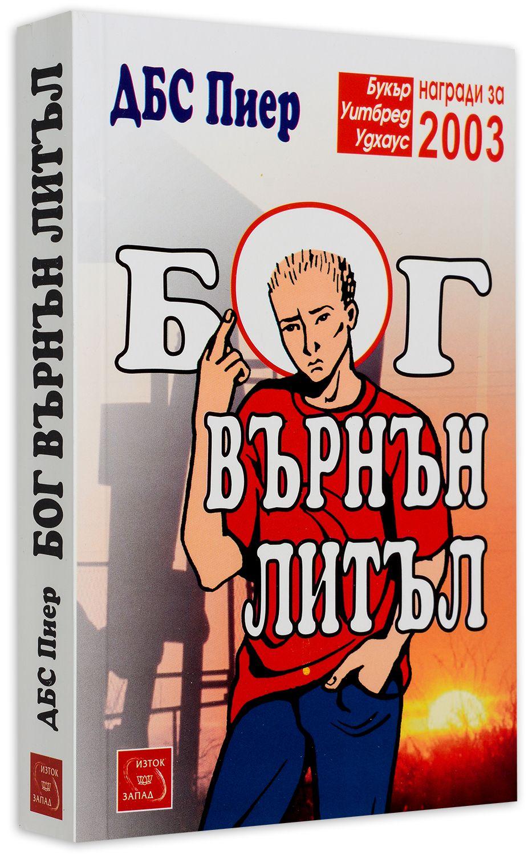 Бог Върнън Литъл - 3