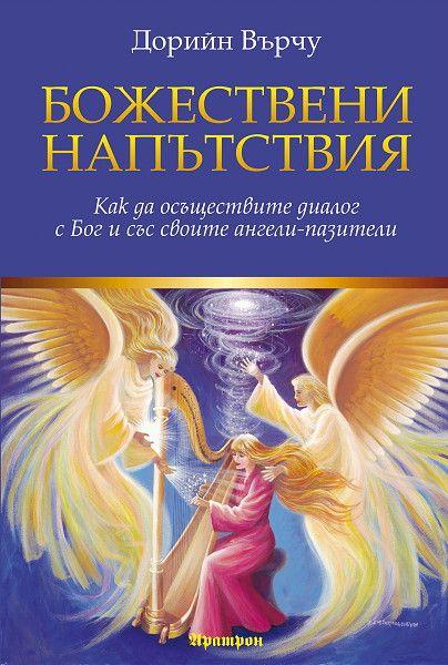 Божествени напътствия - 1