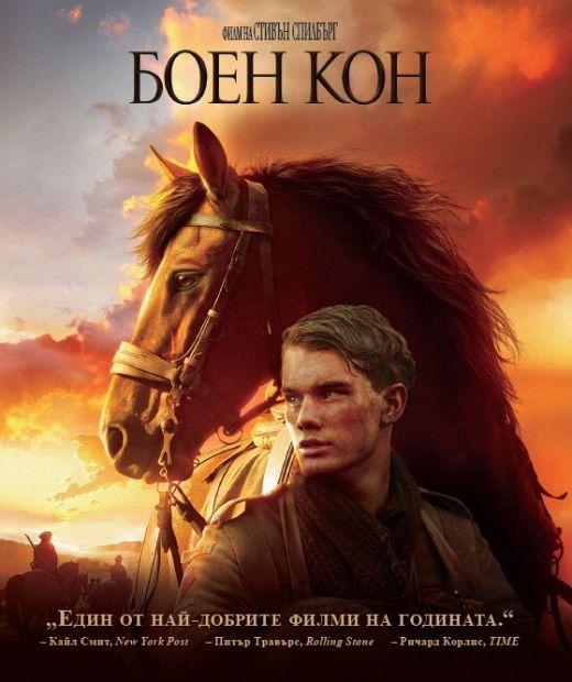 Боен кон (Blu-Ray) - 1